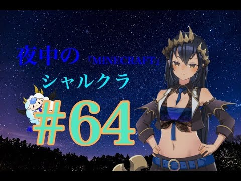 【Minecraft】シャルクラ #64【島村シャルロット / ハニスト】