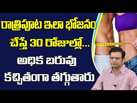 How to Burn Fat Faster in Telugu   Weight loss tips by Dr Muvva Srinivas    SumanTV Organic Foods