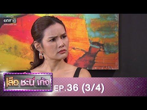 Download Video เสือ ชะนี เก้ง 2019 | EP.36 (3/4) |19 ก.ย. 62 | One31