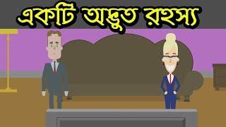 একটি হত্যার রহস্য || The mystery of a murder | মগজ ধোলাই | ধাঁধা | Riddles in bengali | puzzle games