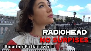 Radiohead - No Surprises (Russian Folk cover)
