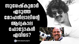 Where are those old-time Mohanlal photos clicked by Suresh Kumar ? | Kaumudy TV
