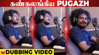 🔴VIDEO: மனுஷன் எல்லாத்துலயும் All Rounder, Pugazh's Emotional Dubbing Video   Cooku with Comali