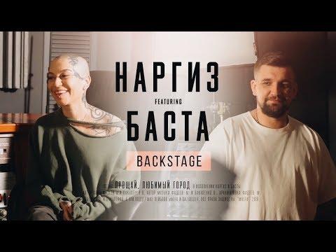 Наргиз ft. Баста — Прощай, любимый город BACKSTAGE