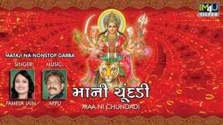 Parevda Jaje Aarasur Na Aare - Pamela Jain / MAA NI CHUNDADI