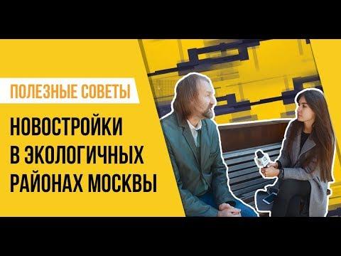 Новостройки в экологичных районах Москвы photo