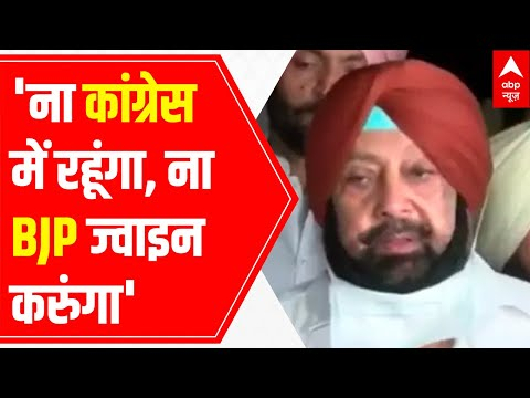 Punjab Congress Crisis   Not going to remain in Cong; Not Joining BJP: Captain Amarinder Singh