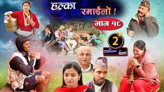 Halka Ramailo | Episode 18 | 05 January 2020 | Balchhi Dhrube, Raju Master | Nepali Comedy