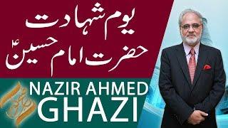 Subh E Noor | Youm e Shahadat Hazrat Imam Ali Raza (AS) | 27 Oct 2018 | 92NewsHD