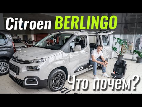 Citroen Berlingo пасс. Feel