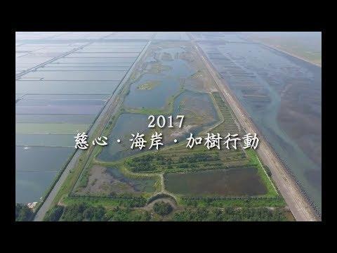 2017 慈心.海岸.加樹行動_完整版10分鐘 - YouTube