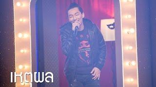 เหตุผล - Blackhead l Hidden Singer Thailand เสียงลับจับไมค์
