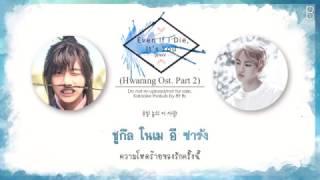 [Karaoke-Thaisub] Even If I Die, It's You(죽어도 너야) - V&Jin of BTS(방탄소년단)(Hwarang OST Part.2)
