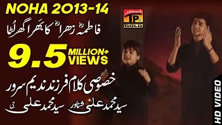 Fatima Zehra Ka Bhara Gher, Ali Shanawar & Ali jee 2013 14 width=
