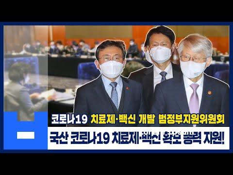 정부, 국산 코로나19 치료제·백신 확보 총력 지원!