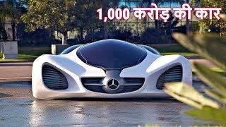 दुनिया की 5 सबसे महंगी कार 5 Future Concept Cars YOU MUST SEE