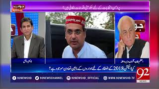 Jawab Chahye | Discussion on two major terror attacks in Balochistan |  16 July 2018 | 92NewsHD