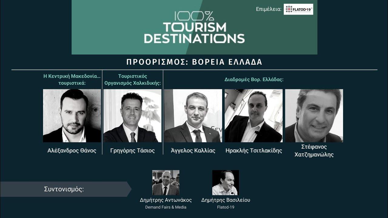 100% Broadcasting   100% Tourism Destinations   Προορισμός: Βόρεια Ελλάδα