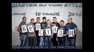 Ork Kristali - Kuchek 2013 Album