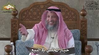 638 - خيار المجلس في البيع - عثمان الخميس