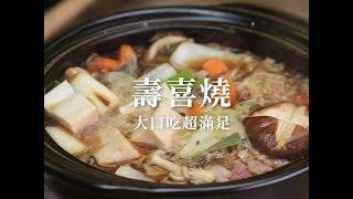 壽喜燒 Sukiyaki