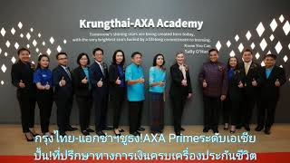 กรุงไทย-แอกซ่าฯชูธง!AXA Primeระดับเอเชีย