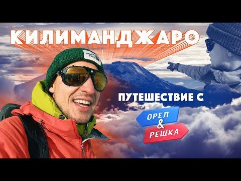 Килиманджаро с Орёл и Решка! Фильм-путешествие