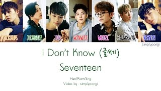SEVENTEEN [세븐틴] - I Don't Know [글쎄] (Color Coded Lyrics | Han/Rom/Eng)
