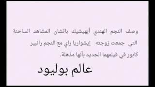 رد فعل النجم ابهشيك باتشان  الغريب علي مشاهد زوجته في فيلم Ae Dil hai moshkel width=