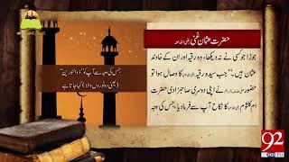 Tareekh Ky Oraq Sy | Hazrat Usman e Ghani (RA) | 29 August 2018 | 92NewsHD