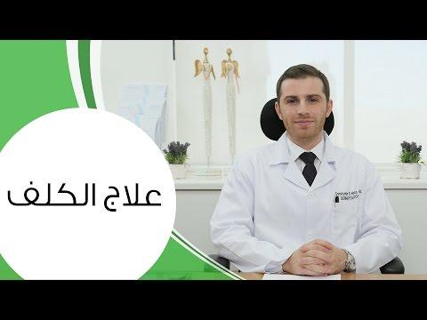 علاج الكلف وكيفية التخلّص منه | مع الدكتور كوستي