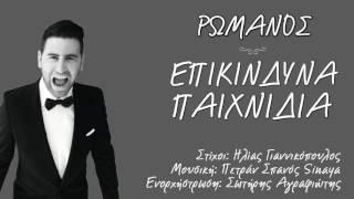 Ρωμανός Κολυτός - Επικίνδυνα παιχνίδια  | Romanos Kolytos - Epikyndina Paixnidia