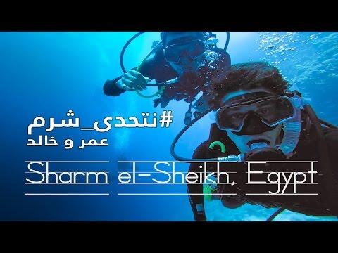 #نتحدى_شرم (عمر و خالد) Sharm el-Sheikh