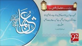 Quote | Ameer ul Momineen Syedna Usman e Ghani (R.A) | 27 June 2018 | 92NewsHD