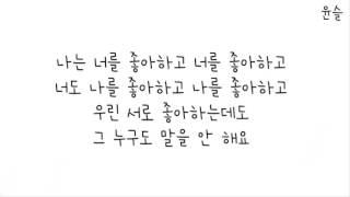 [음원/가사] 신현희와김루트 - 오빠야