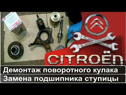 Замена подшипника передней ступицы ... & Peugeot