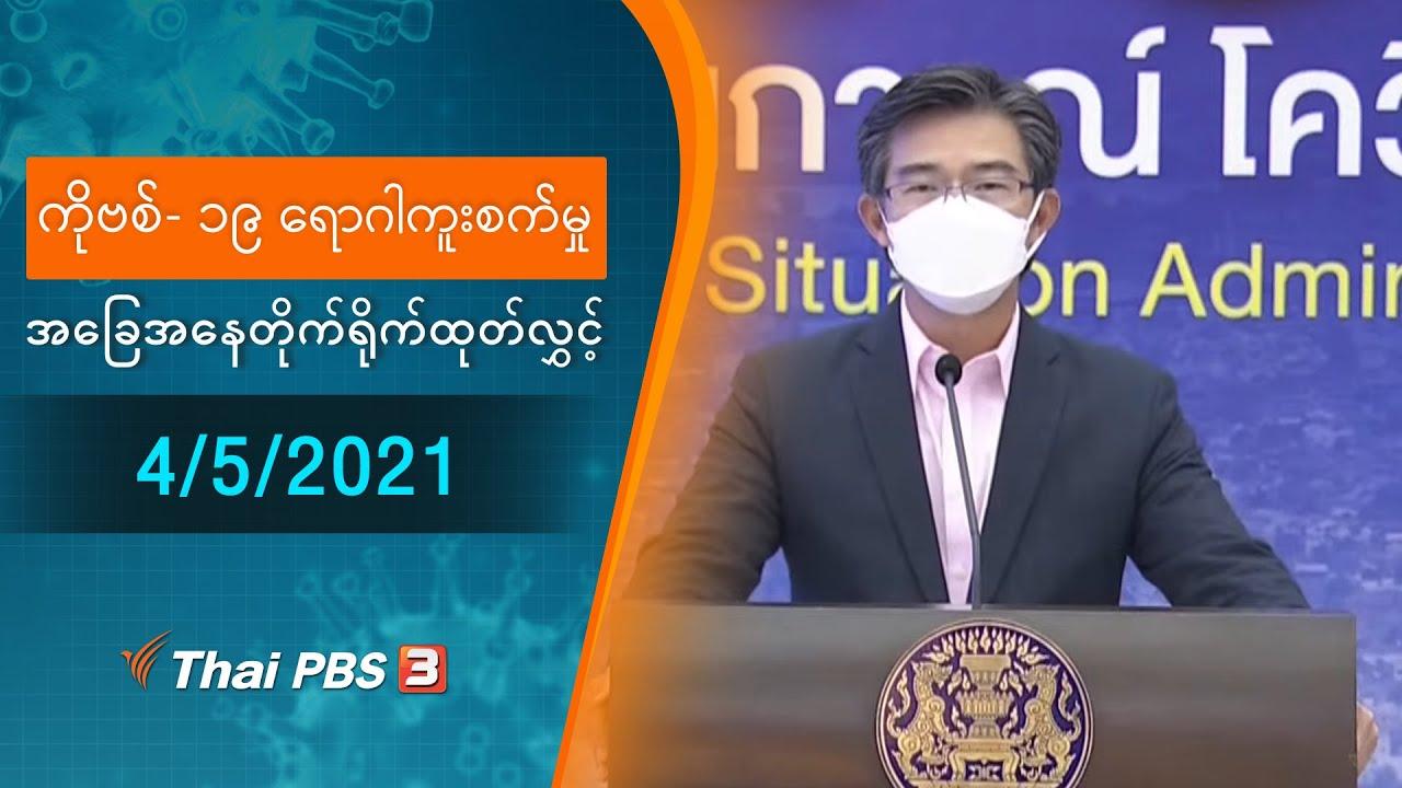 ကိုဗစ်-၁၉ ရောဂါကူးစက်မှုအခြေအနေကို သတင်းထုတ်ပြန်ခြင်း (4/05/2021)