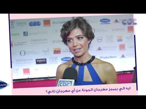 ليه يسرا اللوزي مابتمثلش سينما؟! |#GFF18