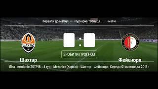 Анонс матча Шахтер - Фейеноорд 01 11 2017 где смотреть онлайн Лига чемпионов футбол