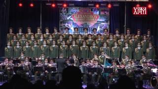 Хор Александров - Тамо далеко