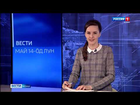 Вести-Коми (на коми языке) 14.05.2021