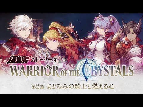 【FFBE幻影戦争】アナザーストーリー第1章「WARRIOR OF THE CRYSTALS」第2節予告