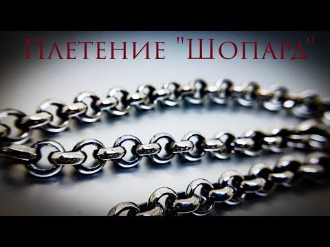 Изготовление цепочки плетение Шопард #MatsonJewellery photo