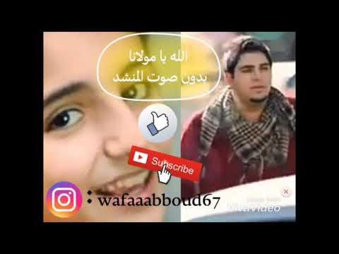 الله يا مولانا _ بدون صوت المنشد _ محمد و ديمة بشار _ ( جودة أحسن ) _ ( تصميمي )