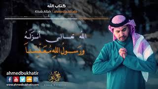 Kitab Allah - Ahmed Bukhatir - أحمد بوخاطر - كتاب الله - Arabic Music Video