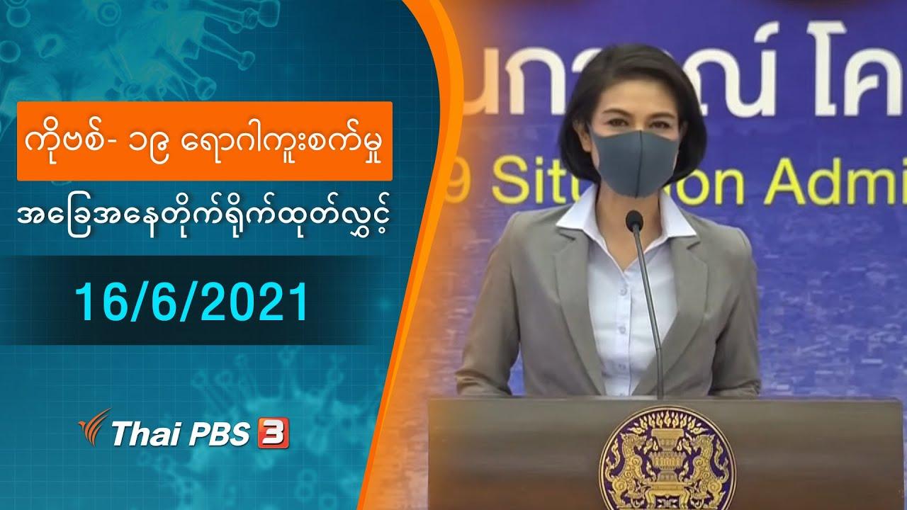 ကိုဗစ်-၁၉ ရောဂါကူးစက်မှုအခြေအနေကို သတင်းထုတ်ပြန်ခြင်း (16/06/2021)