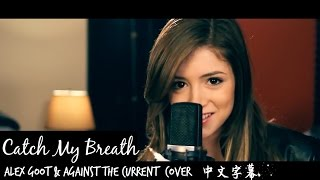 △Catch My Breath -Alex Goot & Against The Current Cover 中文字幕△