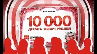 Домино (Акция к 10-летию)