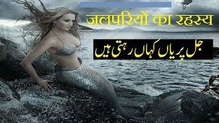 Jal Pari Ki Kahani Hindi Urdu  जलपरियों का रहस्य