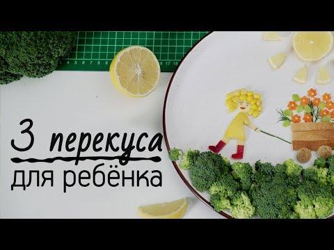 Как накормить ребенка овощами? [Рецепты Bon Appetit]